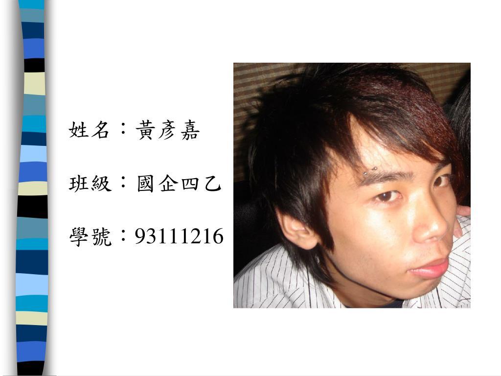 姓名:黃彥嘉