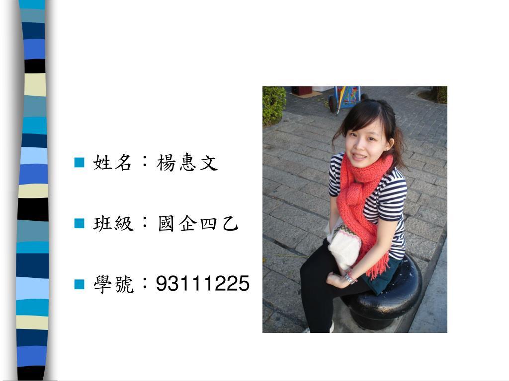 姓名:楊惠文