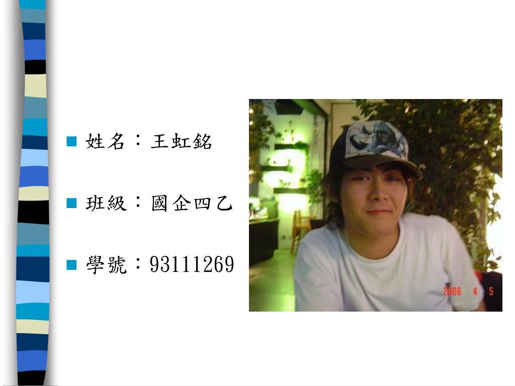 姓名:王虹銘