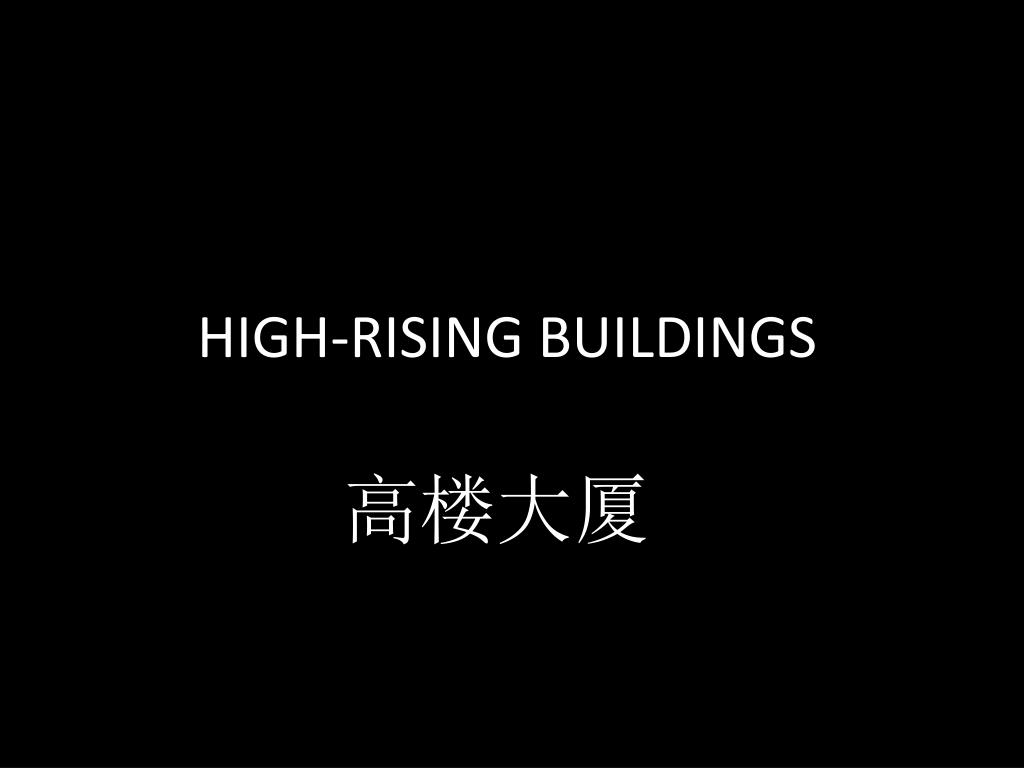 HIGH-RISING BUILDINGS
