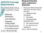 ahcccs coverage requirements