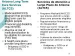 arizona long term care services altcs