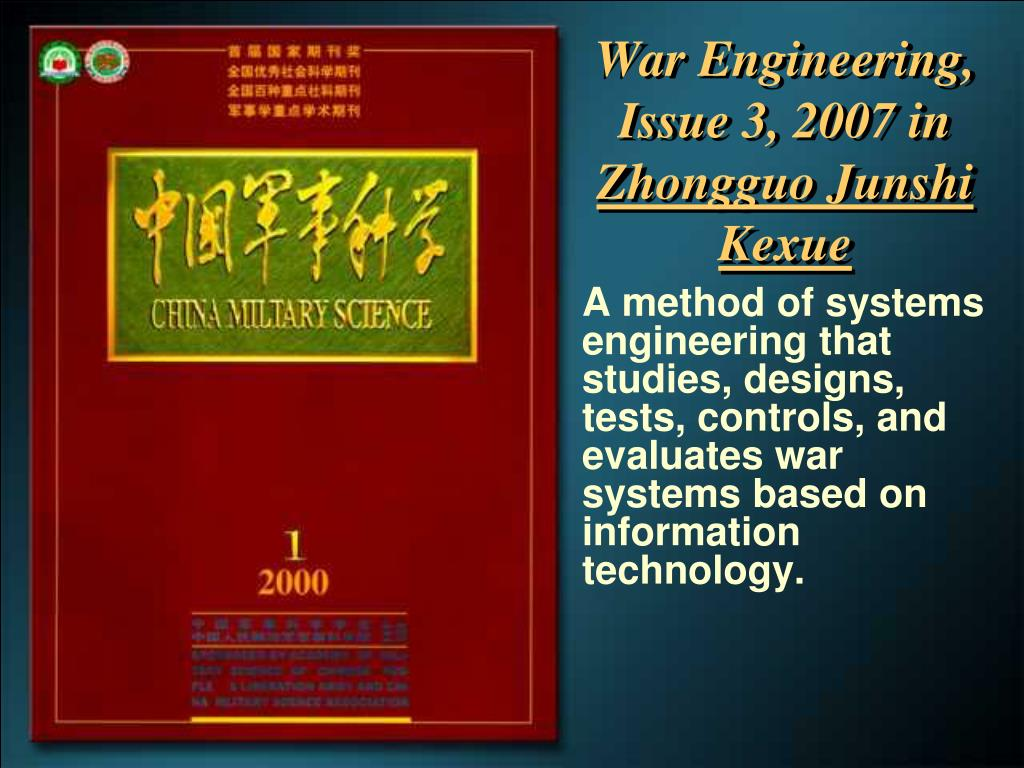 War Engineering, Issue 3, 2007 in