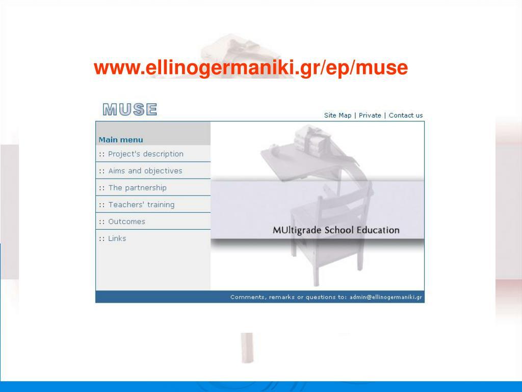 www.ellinogermaniki.gr/ep/muse