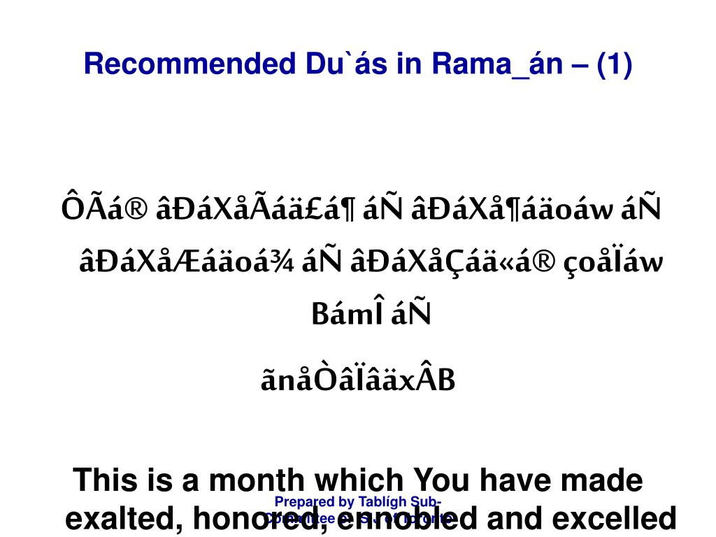 Recommended Du`ás in Rama