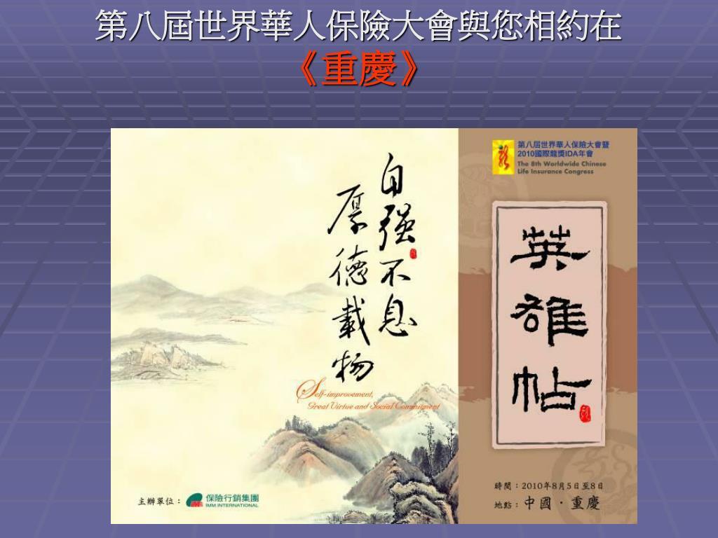 第八屆世界華人保險大會與您相約在