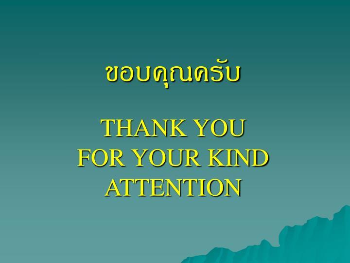 ขอบคุณครับ