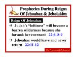 prophecies during reigns of jehoahaz jehoiakim39