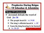 prophecies during reigns of jehoahaz jehoiakim45