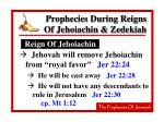 prophecies during reigns of jehoiachin zedekiah