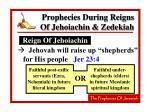 prophecies during reigns of jehoiachin zedekiah48