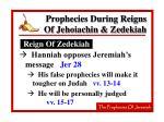prophecies during reigns of jehoiachin zedekiah54