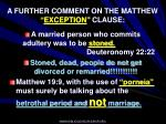 a further comment on the matthew exception clause
