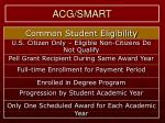 acg smart
