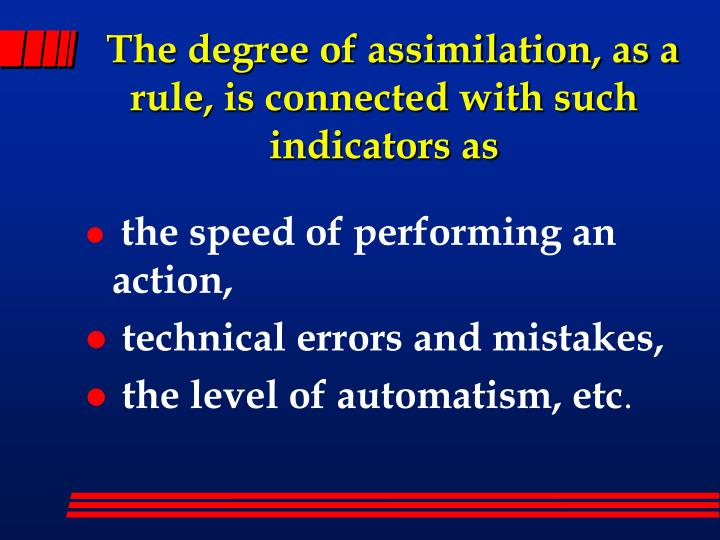 The degree of assimilation, as a rule, is connected with such indicators as