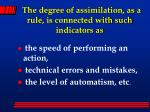 the degree of assimilation as a rule is connected with such indicators as