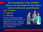 the foundations of the ssdma theory were developed in the fiftees sixtees by russian psychologists
