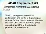 amao requirement 3112