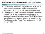 http www iana org assignments port numbers