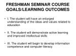 freshman seminar course goals learning outcomes