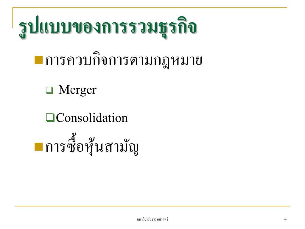 รูปแบบของการรวมธุรกิจ