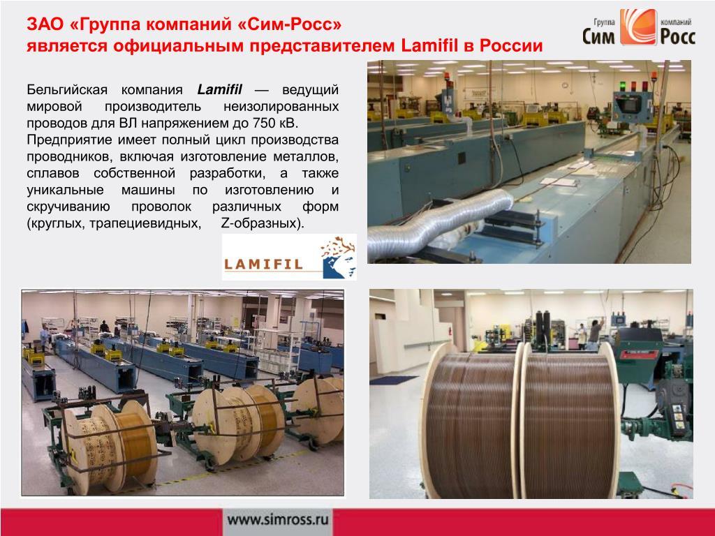 ЗАО «Группа компаний «Сим-Росс»