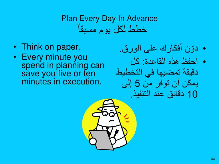 Plan Every Day In Advance