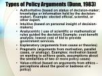 types of policy arguments dunn 1983