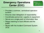emergency operations center eoc