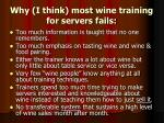 why i think most wine training for servers fails