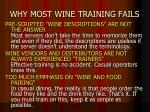 why most wine training fails27