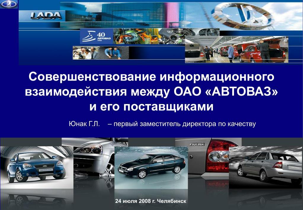 Совершенствование информационного взаимодействия между ОАО «АВТОВАЗ»