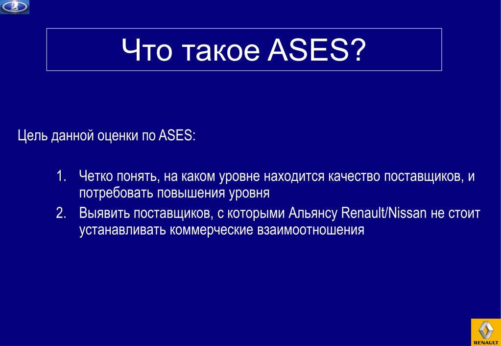Что такое ASES?