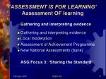 assessment is for learning assessment of learning