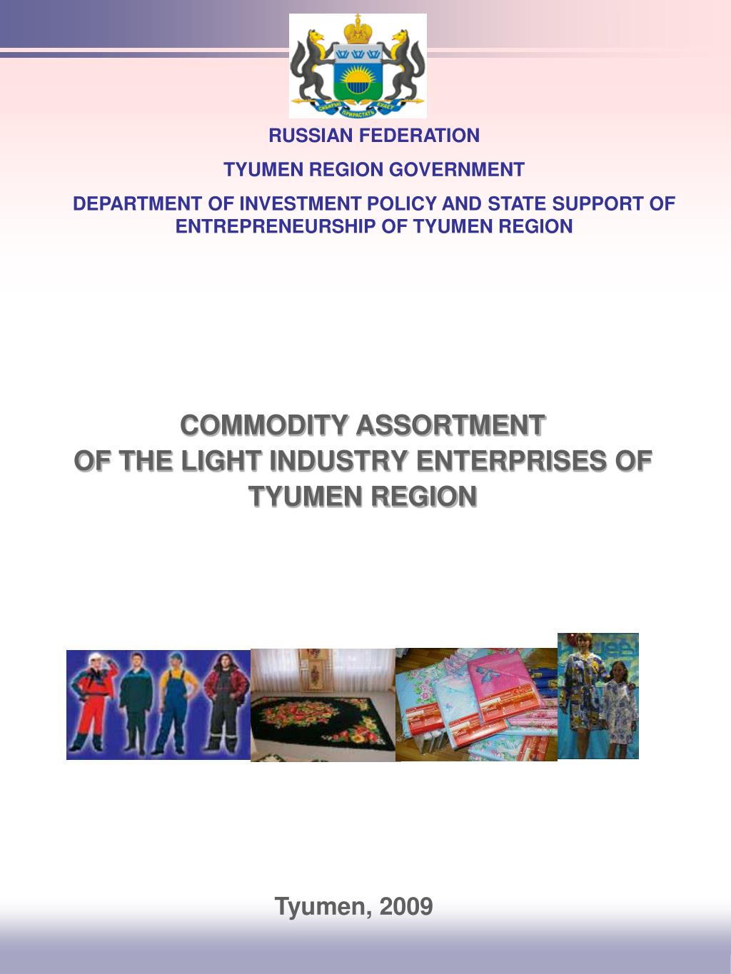 commodity assortment of the light industry enterprises of tyumen region