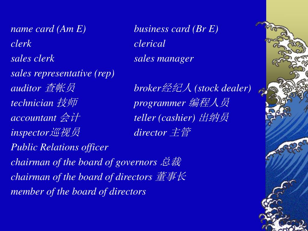 name card (Am E)business card (Br E)