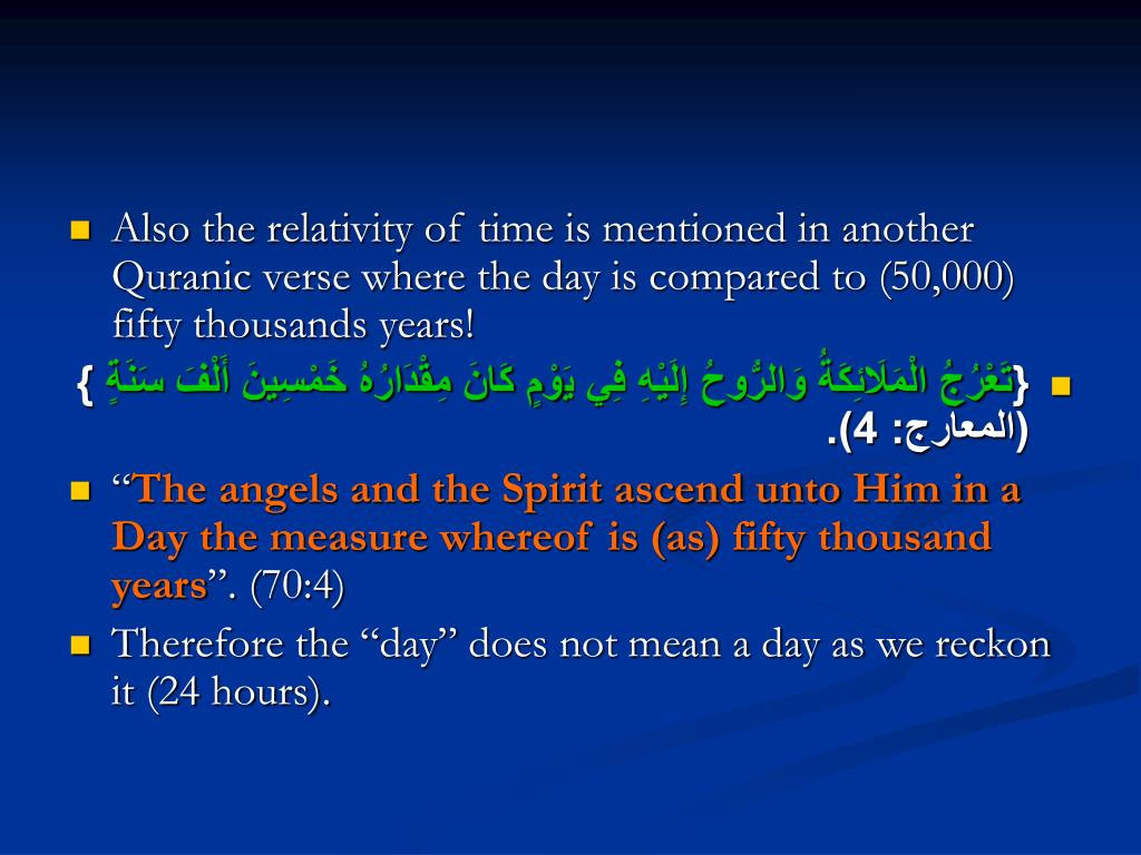 Also the relativity of time is mentioned in another Quranic verse where the day is compared to (50,000) fifty thousands years!