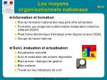 les moyens organisationnels nationaux