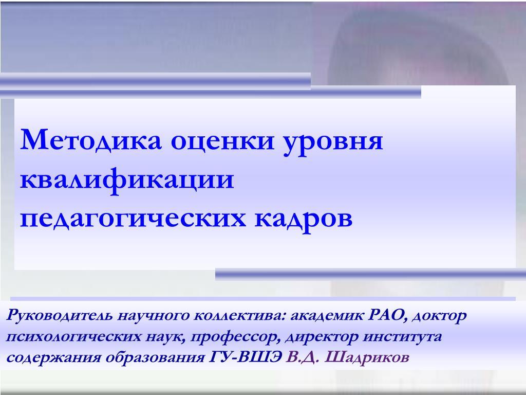 Методика оценки уровня квалификации