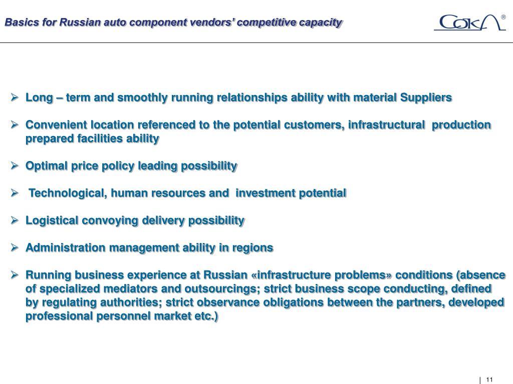 Basics for Russian auto component vendors' competitive capacity