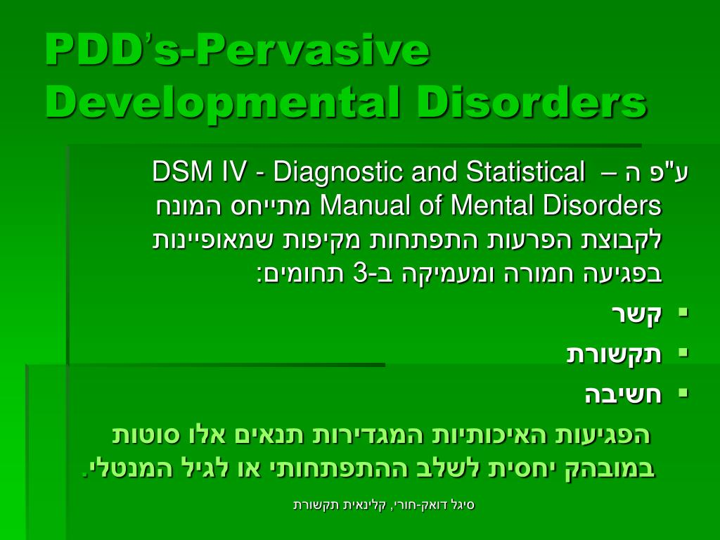 pervasive developmental disorders This brochure informs parents and adults on the range of symptoms of autism spectrum disorders  autism spectrum disorder  pervasive developmental disorder not.