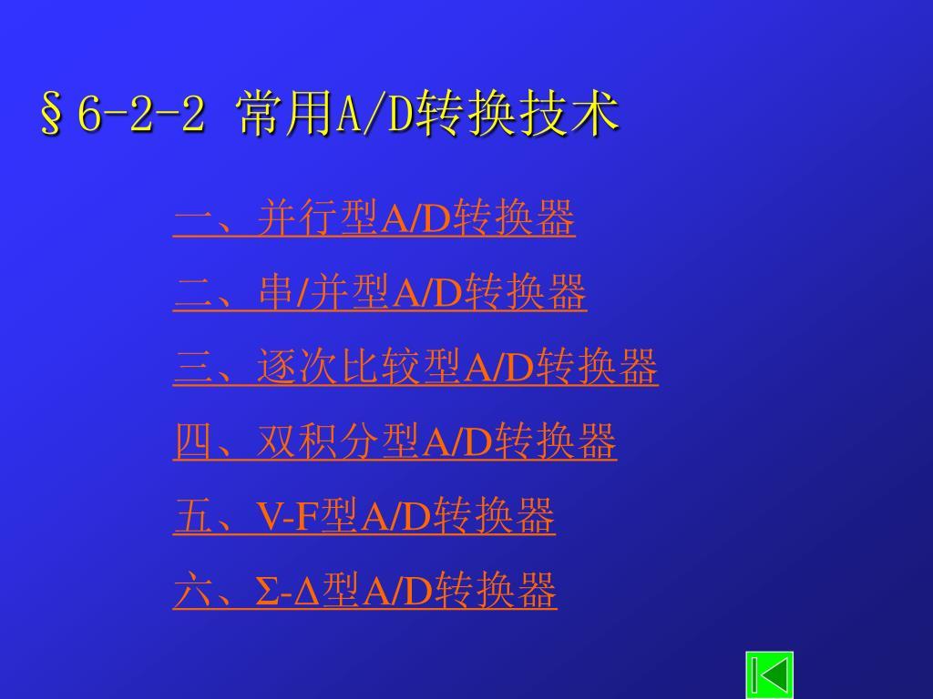 §6-2-2