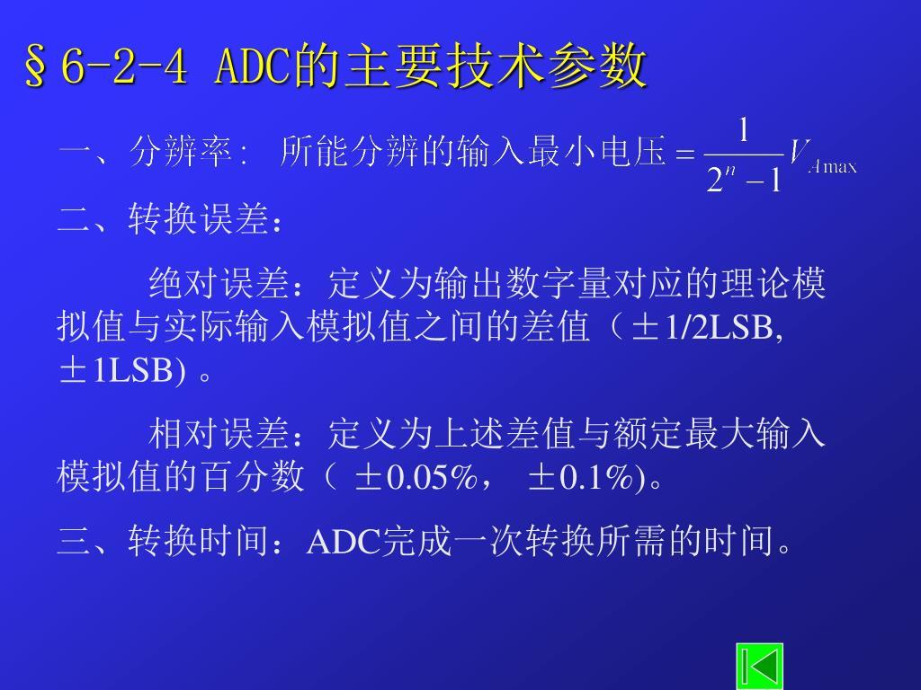 §6-2-4 ADC