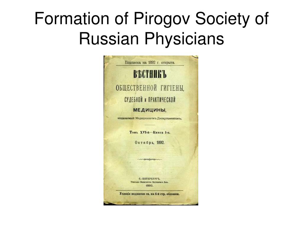 Formation of Pirogov Society of Russian Physicians