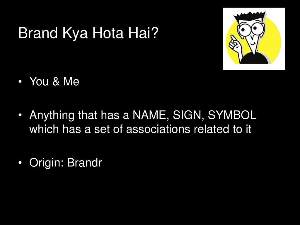Brand Kya Hota Hai?