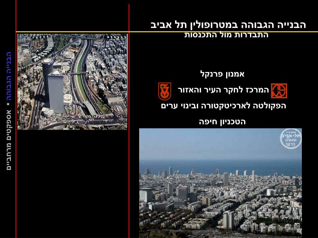 הבנייה הגבוהה במטרופולין תל אביב