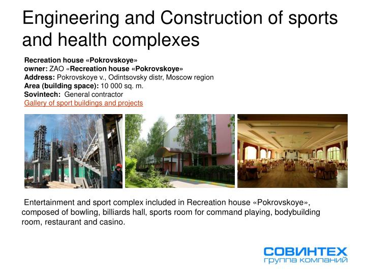 Engineering and Construction of sports and health complexes