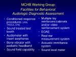 facilities for behavioral audiologic diagnostic assessment