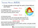 seismic waves15