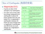 size of earthquake18